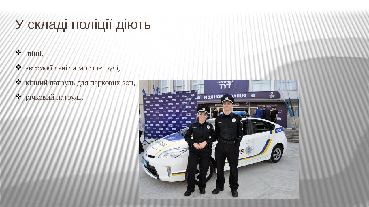 У складі поліції діють піші, автомобільніта мотопатрулі, кінний патруль дл...