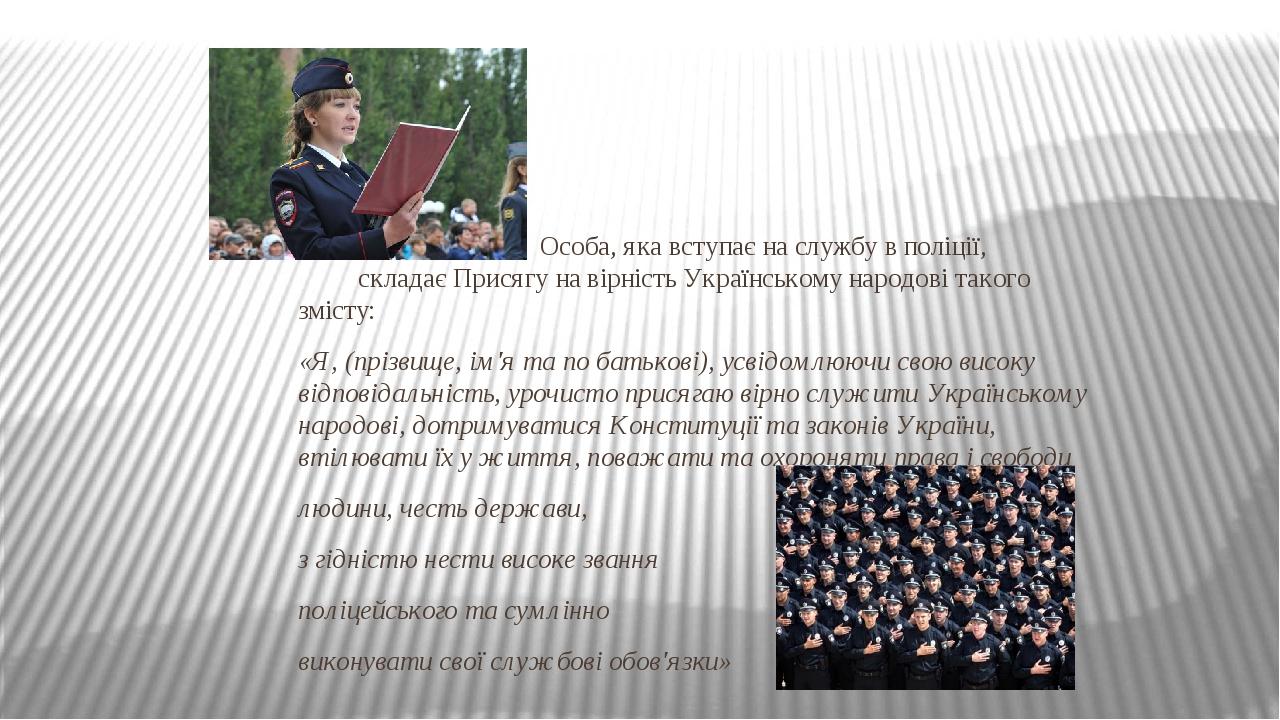 Особа, яка вступає на службу в поліції, складає Присягу на вірність Українсь...