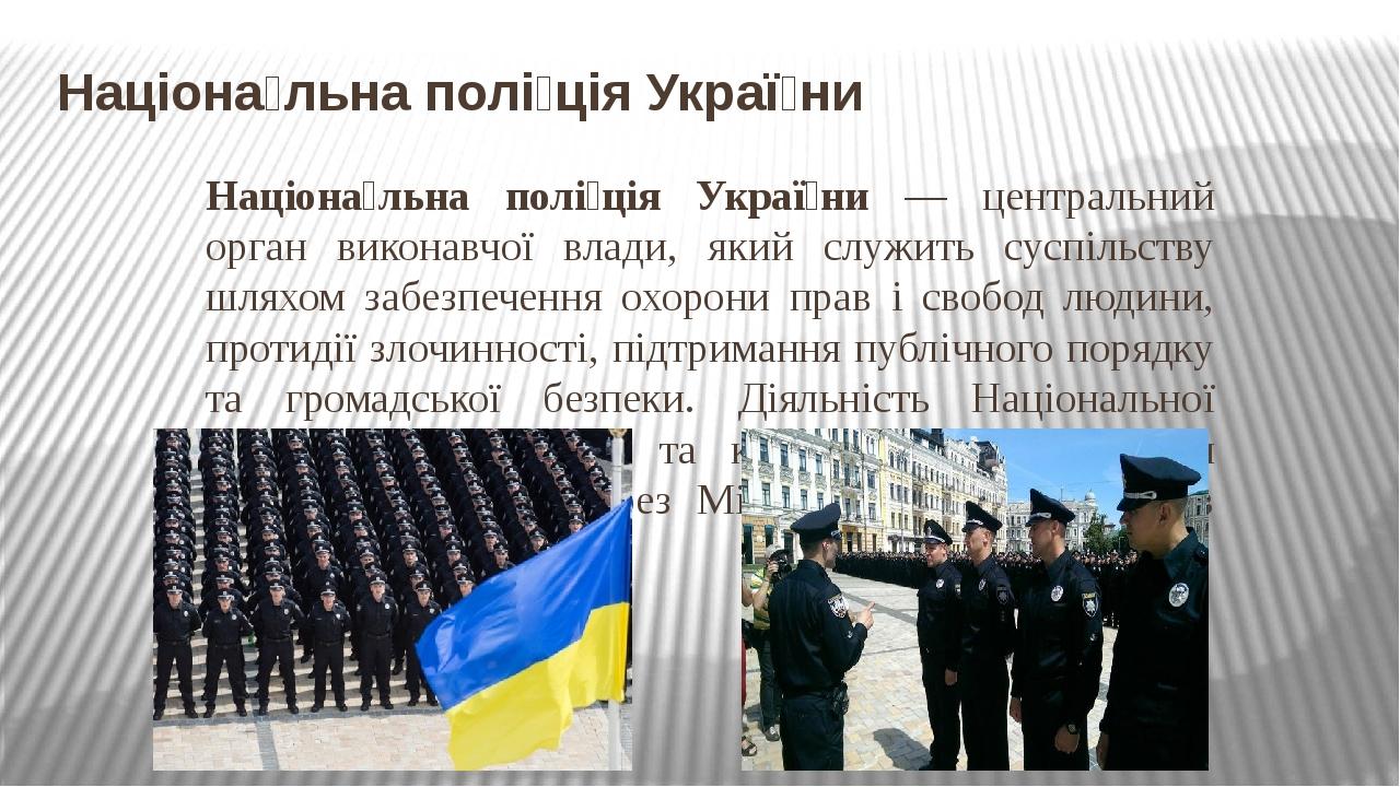 Націона́льна полі́ція Украї́ни Націона́льна полі́ція Украї́ни — центральний о...