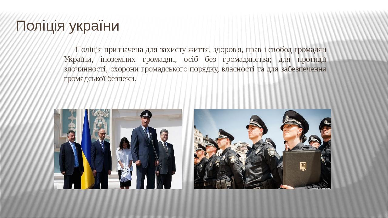 Поліція україни Поліція призначена для захисту життя, здоров'я, прав і свобод...