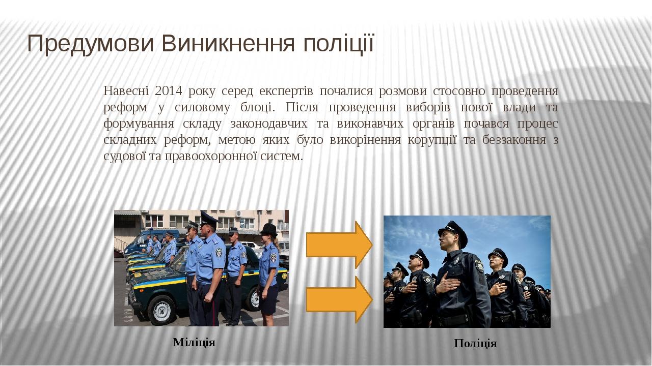 Предумови Виникнення поліції Навесні 2014 року серед експертів почалися розмо...