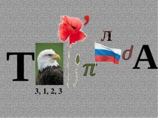Т А Л 3, 1, 2, 3