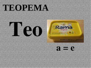 Тео а = е ТЕОРЕМА