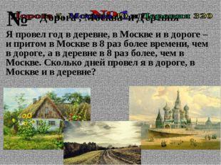 Я провел год в деревне, в Москве и в дороге – и притом в Москве в 8 раз более