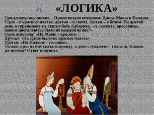 «ЛОГИКА» Три девицы под окном… Пряли поздно вечерком: Даша, Маша и Палаша. Од