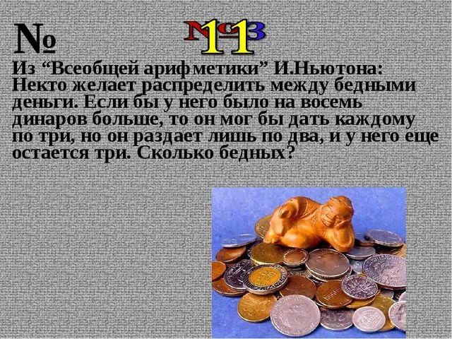 """Из """"Всеобщей арифметики"""" И.Ньютона: Некто желает распределить между бедными д..."""