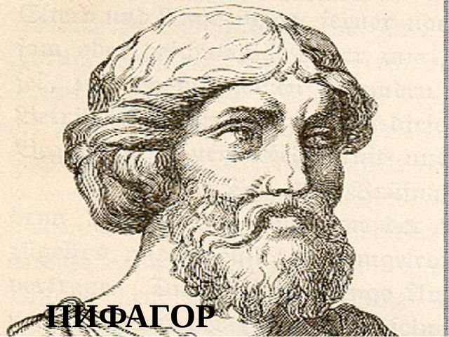 По легенде, в честь открытия этой теоремы ученый принес в жертву 100 быков, а...