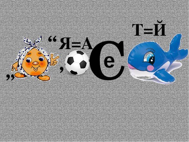 ,, С е Т=Й Я=А ,, ,