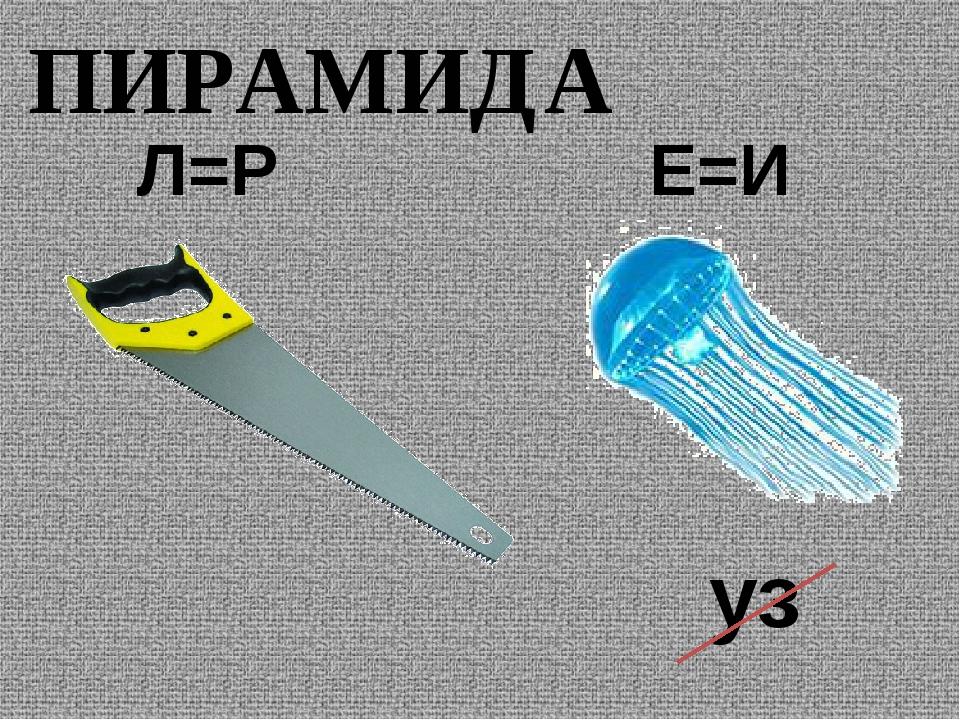 Л=Р Е=И уз ПИРАМИДА