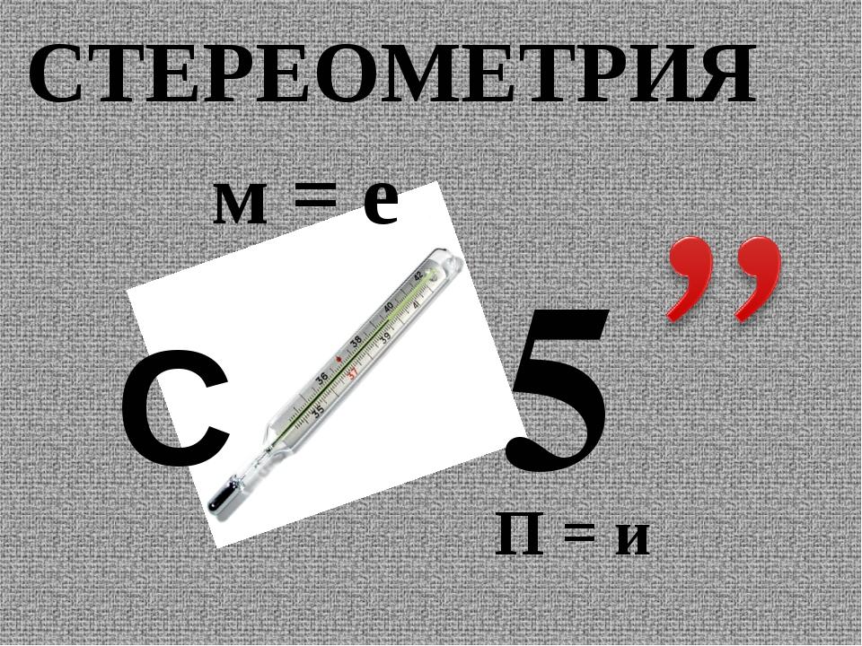 С м = е 5 П = и СТЕРЕОМЕТРИЯ