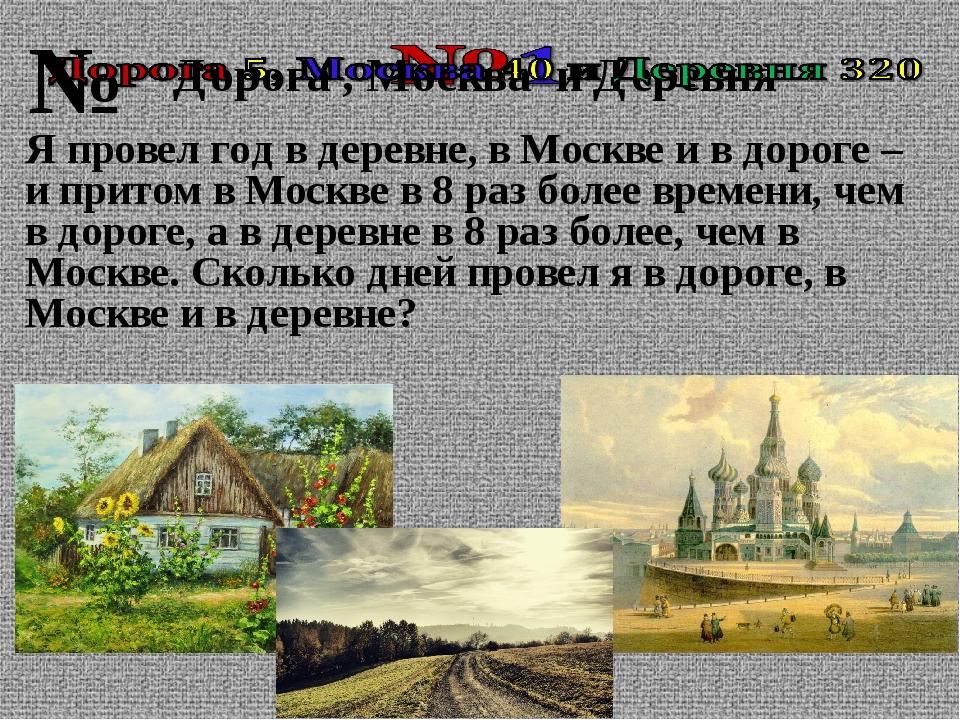 Я провел год в деревне, в Москве и в дороге – и притом в Москве в 8 раз более...