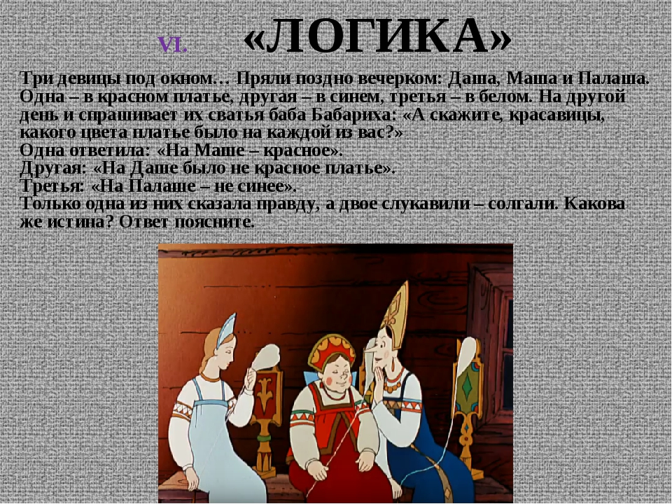 «ЛОГИКА» Три девицы под окном… Пряли поздно вечерком: Даша, Маша и Палаша. Од...