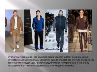Стало уже традицией, что мужская мода уделяет достаточно внимания качественны