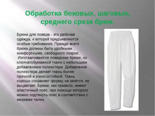 Обработка боковых, шаговых, среднего среза брюк. Брюки для повара - это рабоч