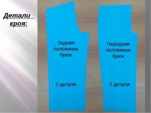 Задняя половинка брюк Передняя половинка брюк 2 детали 2 детали Детали кроя:
