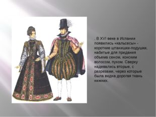 . В XVI веке в Испании появились «кальсесы» - короткие штанишки-подушки, наби