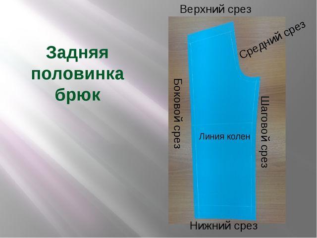 Боковой срез Шаговой срез Верхний срез Нижний срез Задняя половинка брюк Сред...
