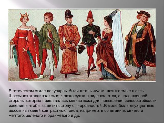 В готическом стиле популярны были штаны-чулки, называемые шоссы. Шоссы изгота...