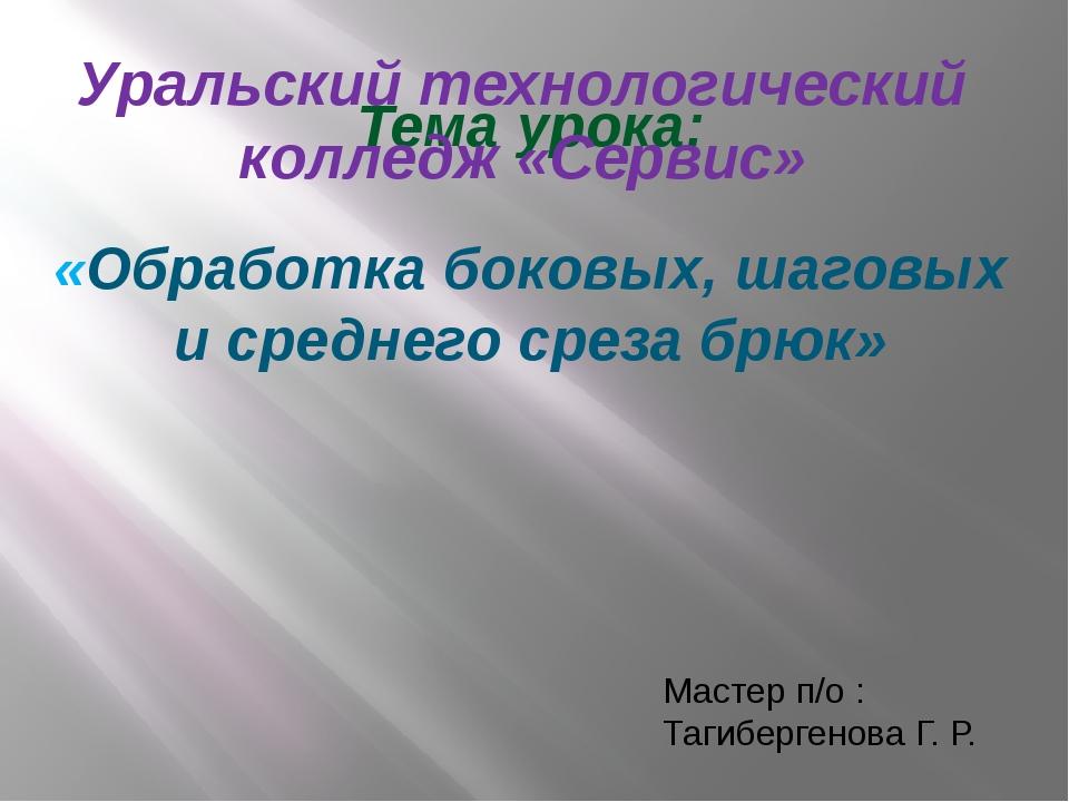 Тема урока: «Обработка боковых, шаговых и среднего среза брюк» Уральский техн...