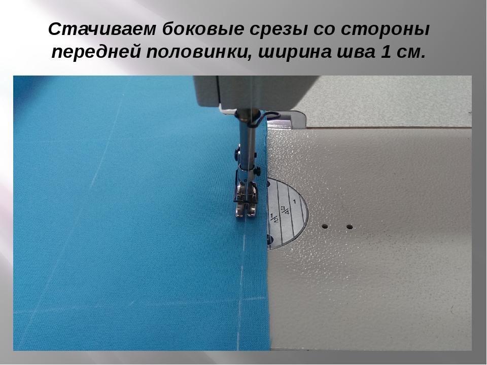 Стачиваем боковые срезы со стороны передней половинки, ширина шва 1 см.