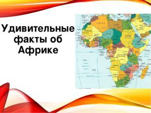 Удивительные факты об Африке