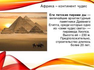 Еги́петские пирами́ды — величайшие архитектурные памятники Древнего Египта, с