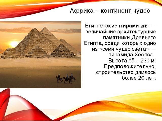 Еги́петские пирами́ды — величайшие архитектурные памятники Древнего Египта, с...