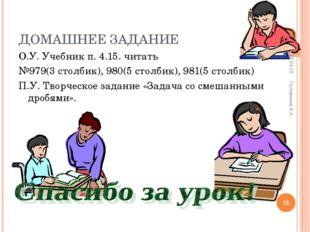 ДОМАШНЕЕ ЗАДАНИЕ О.У. Учебник п. 4.15. читать №979(3 столбик), 980(5 столбик)