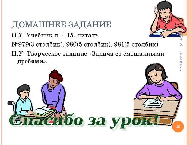 ДОМАШНЕЕ ЗАДАНИЕ О.У. Учебник п. 4.15. читать №979(3 столбик), 980(5 столбик)...