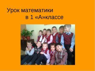 Урок математики в 1 «А»классе
