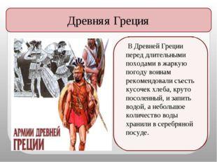 В Древней Греции перед длительными походами в жаркую погоду воинам рекомендо