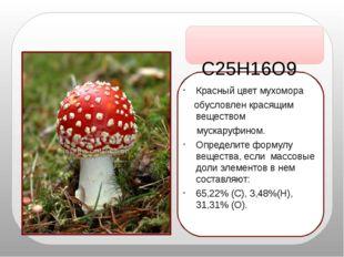 Красный цвет мухомора обусловлен красящим веществом мускаруфином. Определите