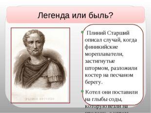 Плиний Старший описал случай, когда финикийские мореплаватели, застигнутые ш