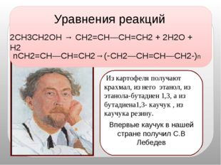 nCH2=CH—CH=CH2→(-CH2—CH=CH—CH2-)n 2CH3CH2OH → CH2=CH—CH=CH2 + 2H2O + H2 Урав