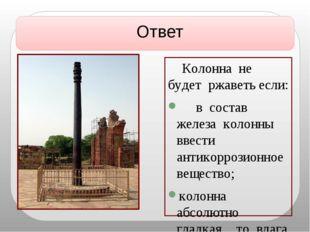 Ответ Колонна не будет ржаветь если: в состав железа колонны ввести антикорр