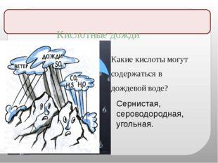 Кислотные дожди Какие кислоты могут содержаться в дождевой воде? Сернистая,