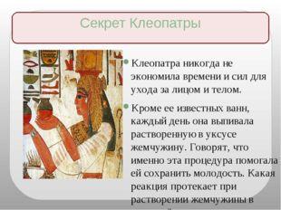 Секрет Клеопатры Клеопатра никогда не экономила времени и сил для ухода за л