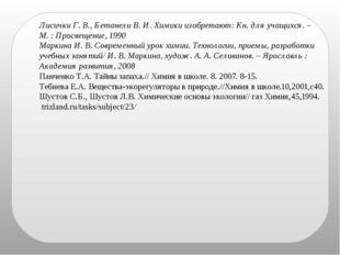 Лисички Г. В., Бетанели В. И. Химики изобретают: Кн. для учащихся. – М. : Про