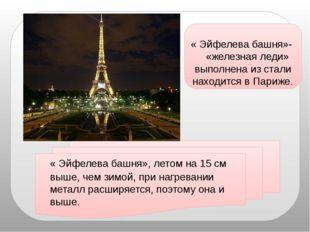 « Эйфелева башня», летом на 15 см выше, чем зимой, при нагревании металл рас