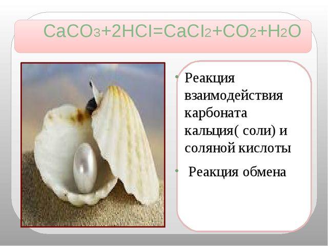 CaCO3+2HCI=CaCI2+CO2+H2O Реакция взаимодействия карбоната кальция( соли) и с...