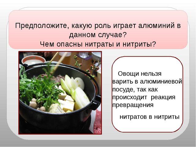 Овощи нельзя варить валюминиевой посуде, так как происходит реакция превра...