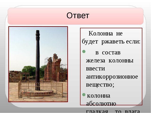 Ответ Колонна не будет ржаветь если: в состав железа колонны ввести антикорр...