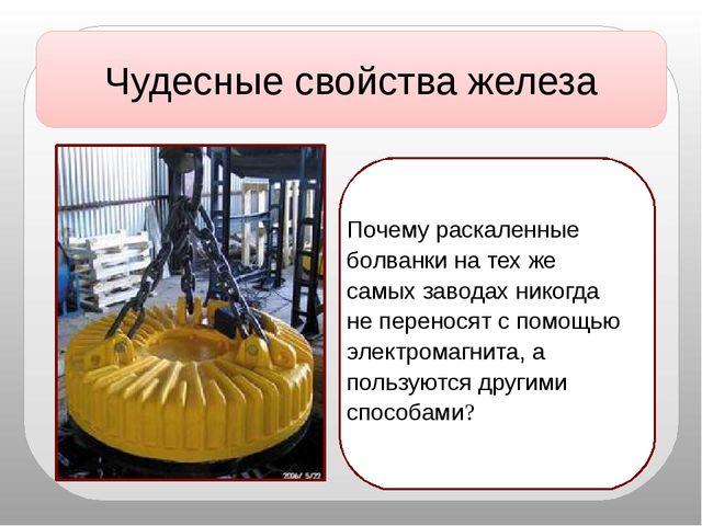 Чудесные свойства железа Почему раскаленные болванки на тех же самых заводах...