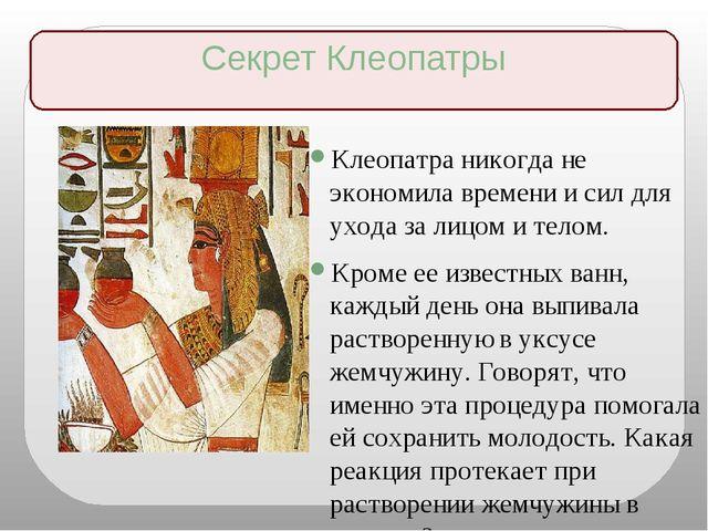 Секрет Клеопатры Клеопатра никогда не экономила времени и сил для ухода за л...