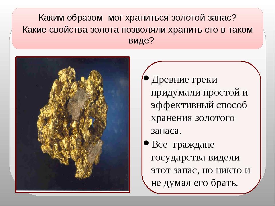 Каким образом мог храниться золотой запас? Какие свойства золота позволяли х...