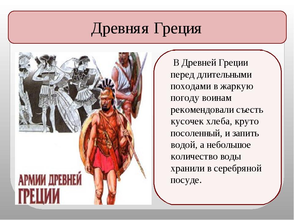 В Древней Греции перед длительными походами в жаркую погоду воинам рекомендо...