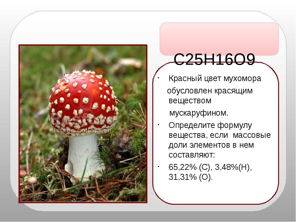 Красный цвет мухомора обусловлен красящим веществом мускаруфином. Определите...