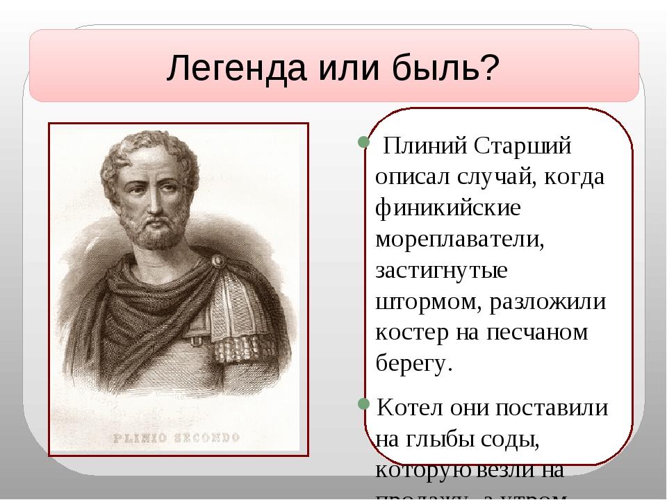 Плиний Старший описал случай, когда финикийские мореплаватели, застигнутые ш...