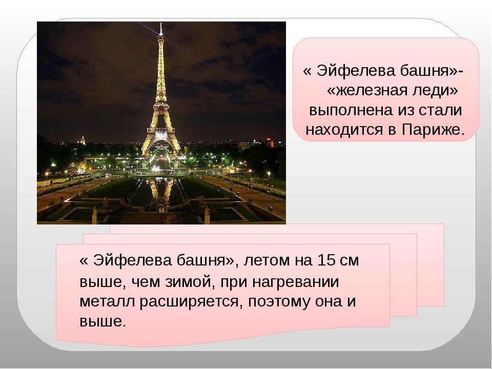 « Эйфелева башня», летом на 15 см выше, чем зимой, при нагревании металл рас...