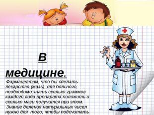 В медицине. Фармацевтам, что бы сделать лекарство (мазь) для больного, необх